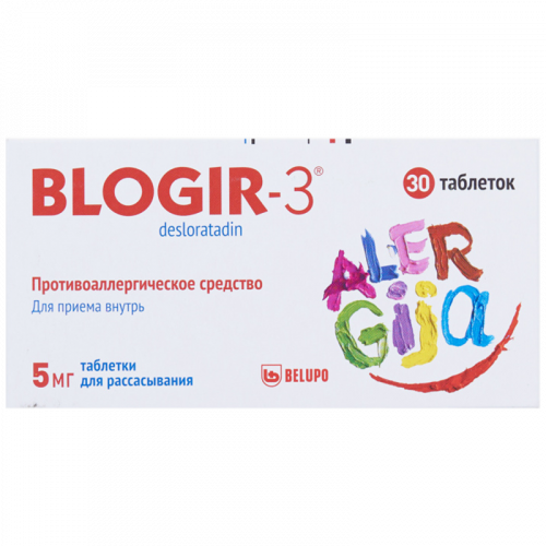 Блогир-3 таблетки 5мг №30