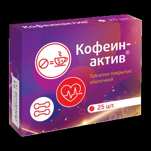 Кофеинактив таблетки №25