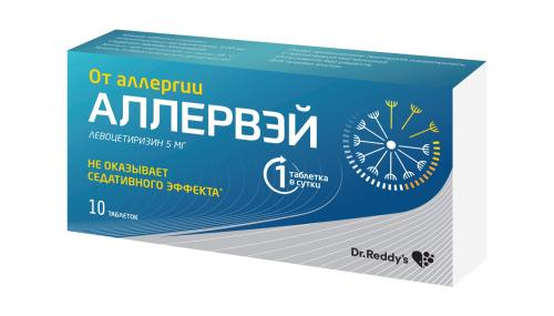 Аллервэй таблетки 5мг №10