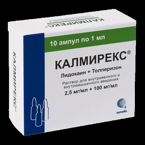 Калмирекс раствор для инъекций 2,5мг/мл+100мг/мл ампулы №10