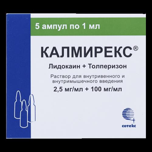 Калмирекс раствор для инъекций 2,5мг/мл+100мг/мл ампулы №5