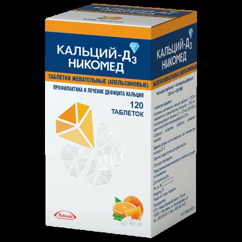 Кальций Д3 Никомед таблетки жевательные Апельсин №120