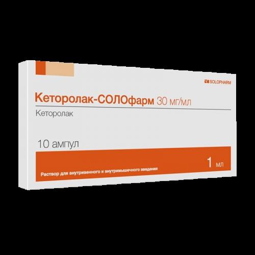 Кеторолак раствор 30мг ампулы 1мл №10