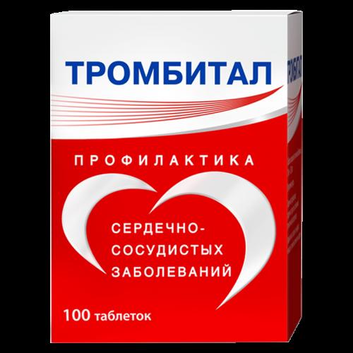 Тромбитал таблетки 75мг+15,2мг №100
