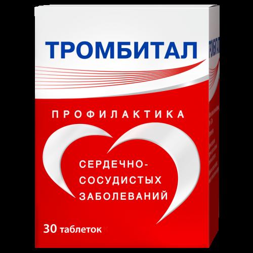 Тромбитал таблетки 75мг+15,2мг №30