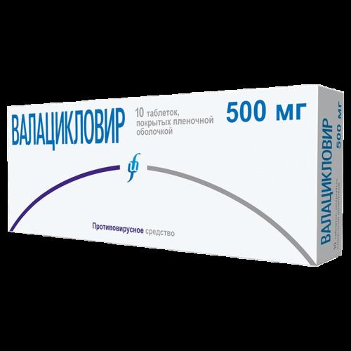 Валацикловир таблетки 500мг №10
