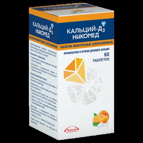 Кальций Д3 Никомед таблетки жевательные №60 Апельсин