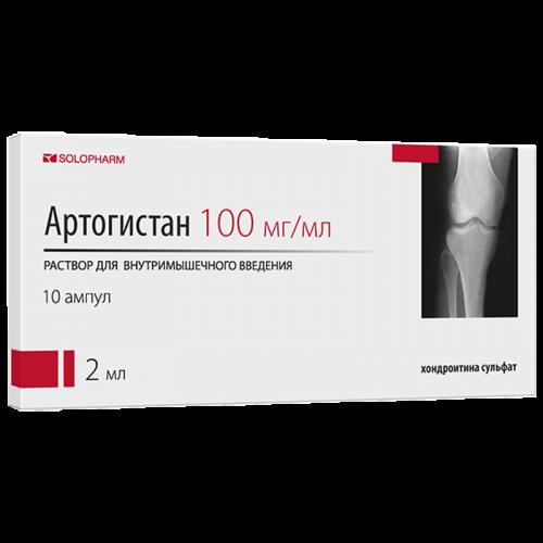 Артогистан раствор для внутримышечного введения 100мг/мл ампулы 2 мл №10