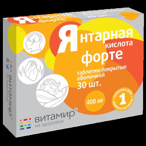 Янтарная кислота Форте 200мг таблетки №30