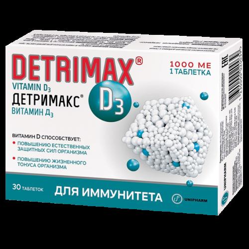 Детримакс витамином Д3 таблетки №30