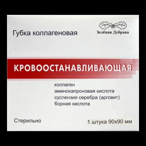 Губка гемостатическая коллагеновая 90х90мм №1