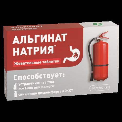 Комплекс альгината натрия и тысячелистника таблетки №20