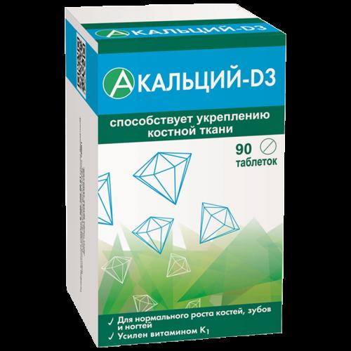 Кальций Д3 таблетки №90