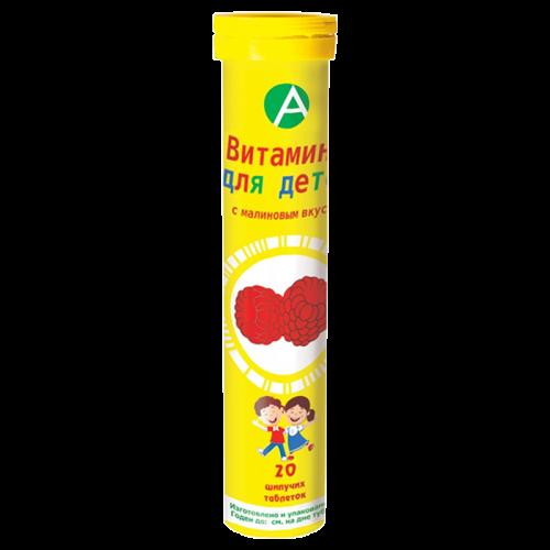 Витаминный комплекс для детей малиновый вкус таблетки шипучие №20