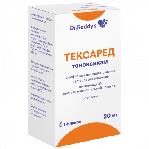 Тексаред лиофилизат для приготовления раствора 20мг фл. №1 + р-ль