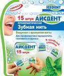 Айсдент Зубная нить вощеная в индивидуальной упаковке №15 мята