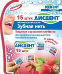 Айсдент Зубная нить вощеная в индивидуальной упаковке №15 клубника