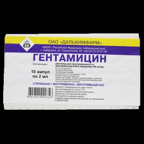 Гентамицин раствор 4% ампулы 2мл №10
