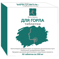 Фито-Арома Таблетки для горла №50