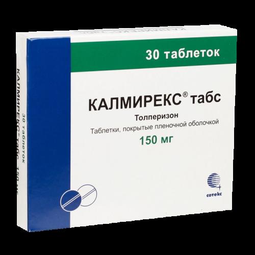 Калмирекс таблетки 150мг №30