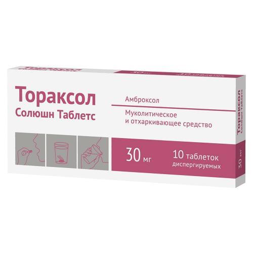 Тораксол Солюшн таблетки диспергируемые 30мг №10