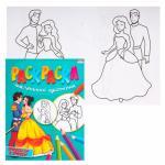 Раскраска 8 листов Поринцесс и принцы