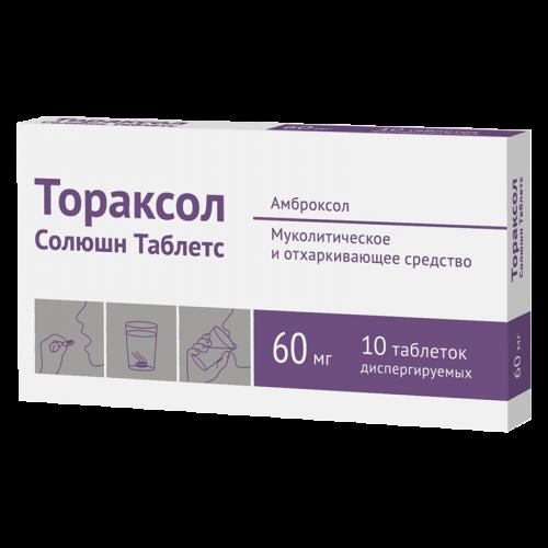 Тораксол Солюшн таблетки диспергируемые 60мг №10