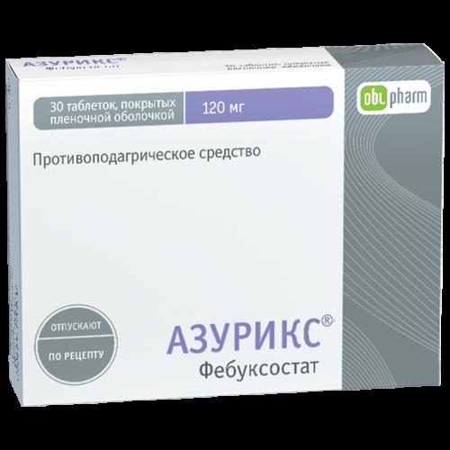 Азурикс таблетки 120мг №30