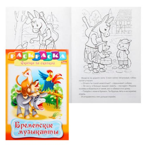 Раскраска 8 листов Бременские музыканты