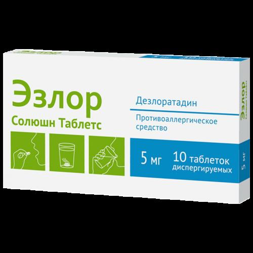 Эзлор Солюшн таблетки диспергируемые 5мг №10