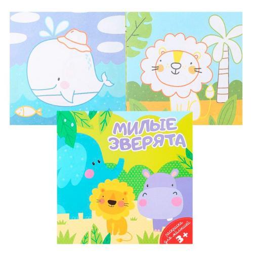 Раскраска 4 листа  Милые зверята