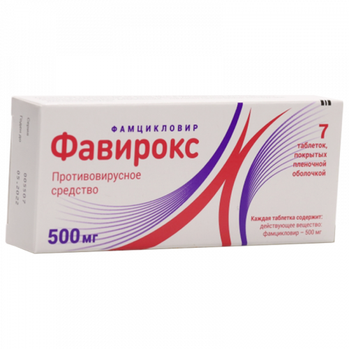 Фавирокс таблетки 500мг №7