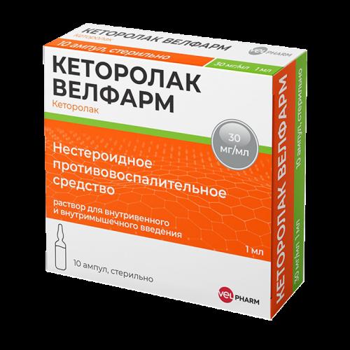 Кеторолак раствор 30мг амп. 1мл №10