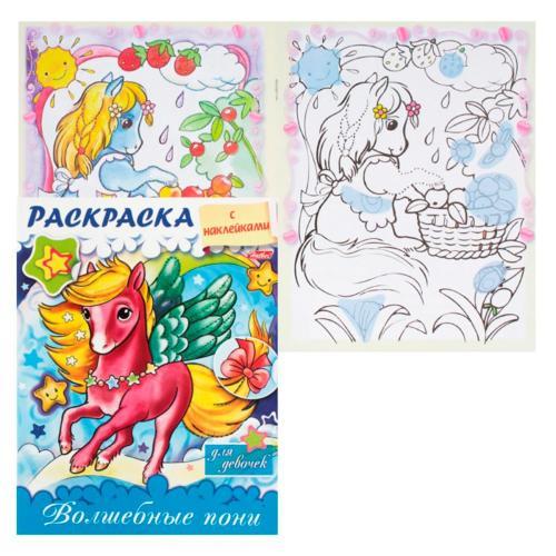 Раскраска с наклейками 8 листов Волшебные пони с блестками