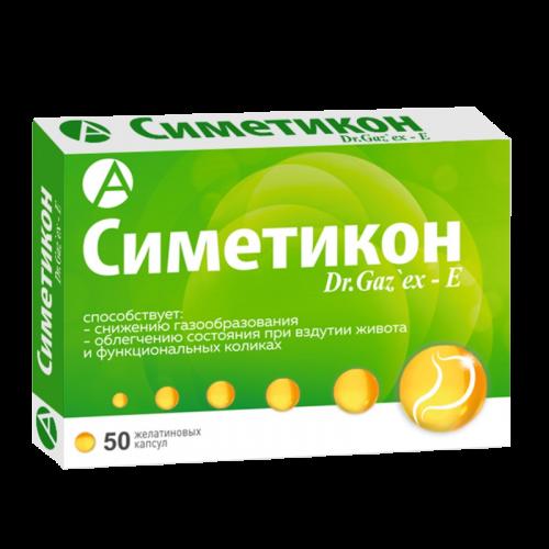 Симетикон 40мг капсулы №50