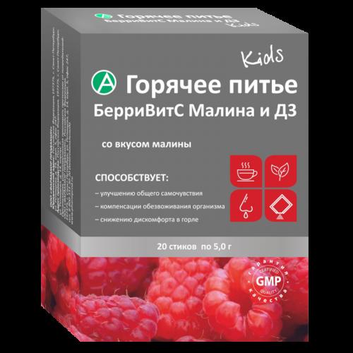 Горячее питье БерриВитС Малина и Д3 стик 5г №20