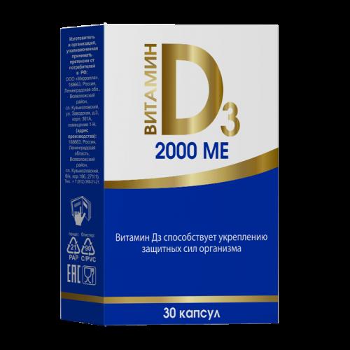 Витамин Д3 2000МЕ капсулы №30