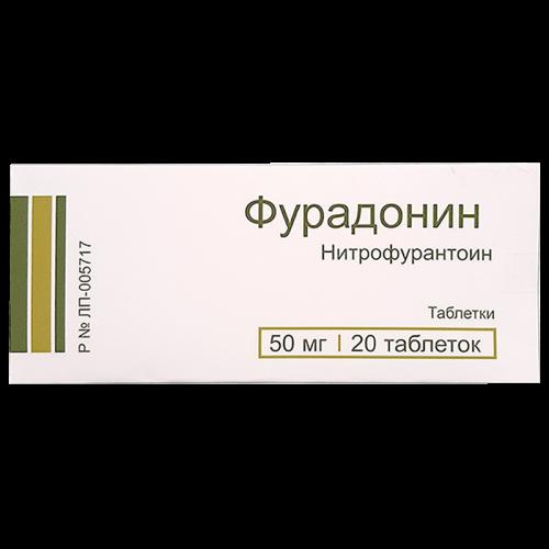 Фурадонин таблетки 50мг №20