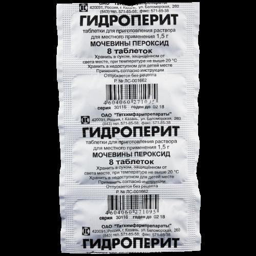 Гидроперит таблетки 1,5г №8