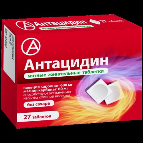 Антацидин таблетки жевательные №27