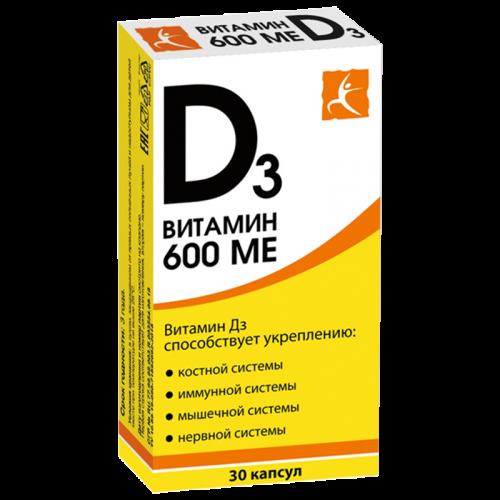 Витамин Д3 600МЕ капсулы №30