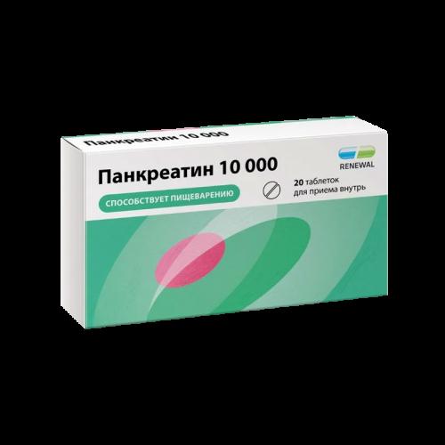 Панкреатин таблетки 10000ЕД №20