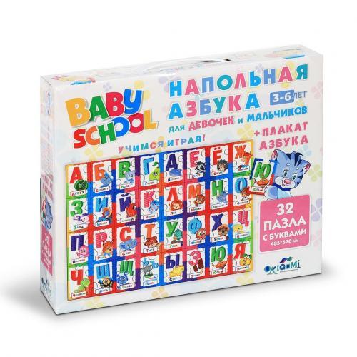 Пазлы Набор обучающий 66 элементов Азбука для малышей ассорти