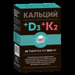 Кальций + Витамин Д3 + Витамин К2 жевательные таблетки №60