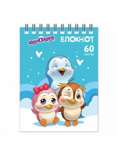 Блокнот Малый формат А6 60л Пингвинята