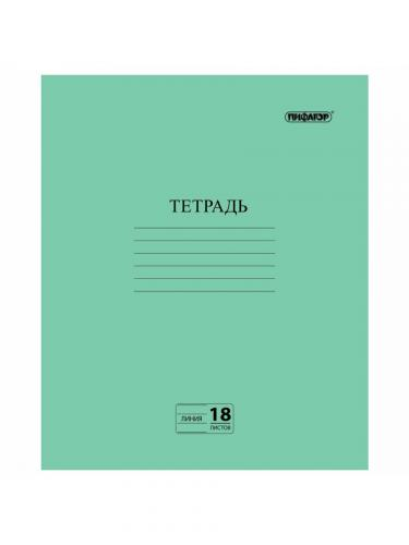 Тетрадь Классика 18л линия зеленая Пифагор