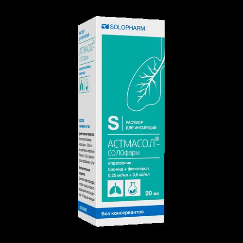 Астмасол-СОЛОфарм, раствор для ингаляций фл. 20 мл