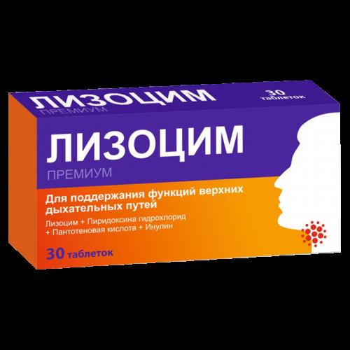 Лизоцим Премиум таблетки №30