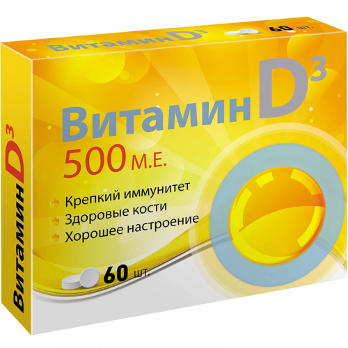 Витамин Д3 500МЕ таблетки №60