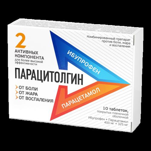 Парацитолгин таблетки 400/325мг №10